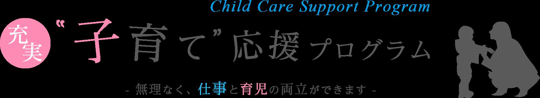 子育て応援プログラム  - 無理なく、仕事と育児の両立ができます -